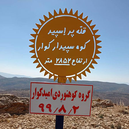 قله پراسپید کوار