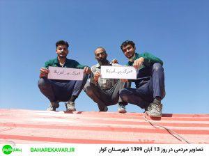 تصاویر مردم شهرستان کوار در 13 آبان