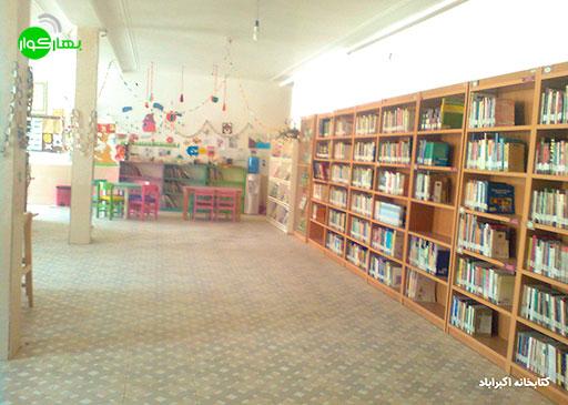 کتابخانه دارالفنون اکبراباد