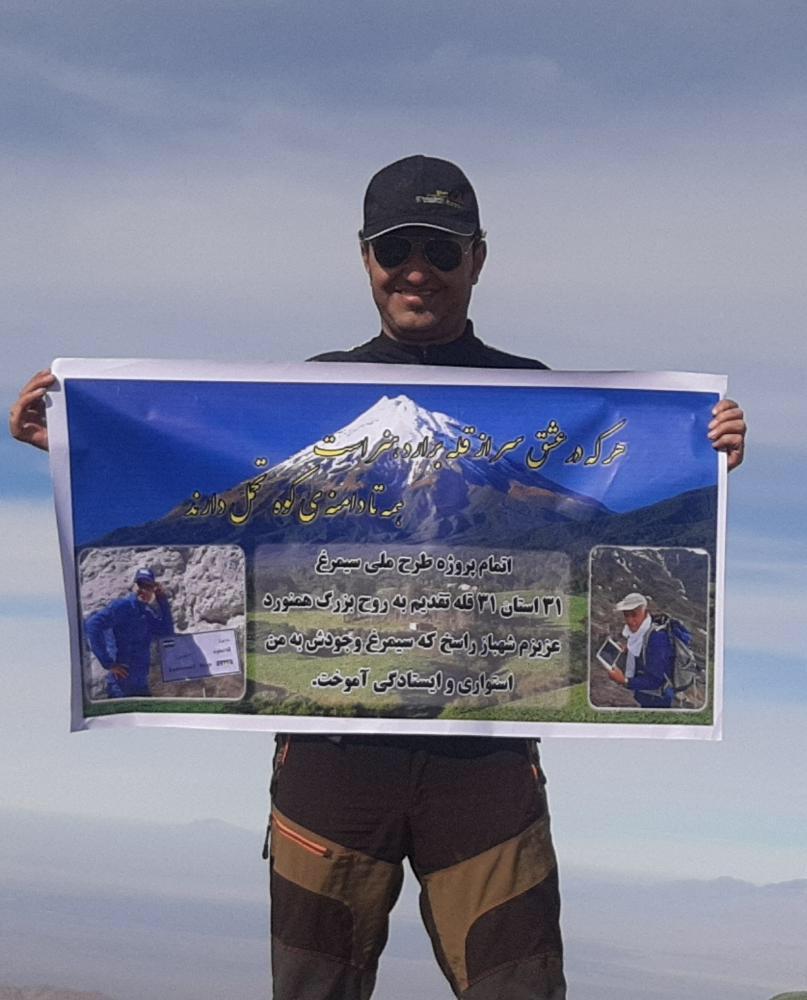 پایان طرح سیمرغ توسط کوهنورد کواری  همت استوار کواری
