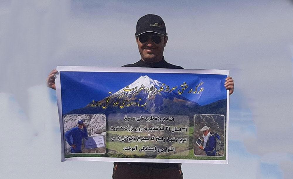 پایان طرح سیمرغ کوه های ایران توسط کوهنورد کواری