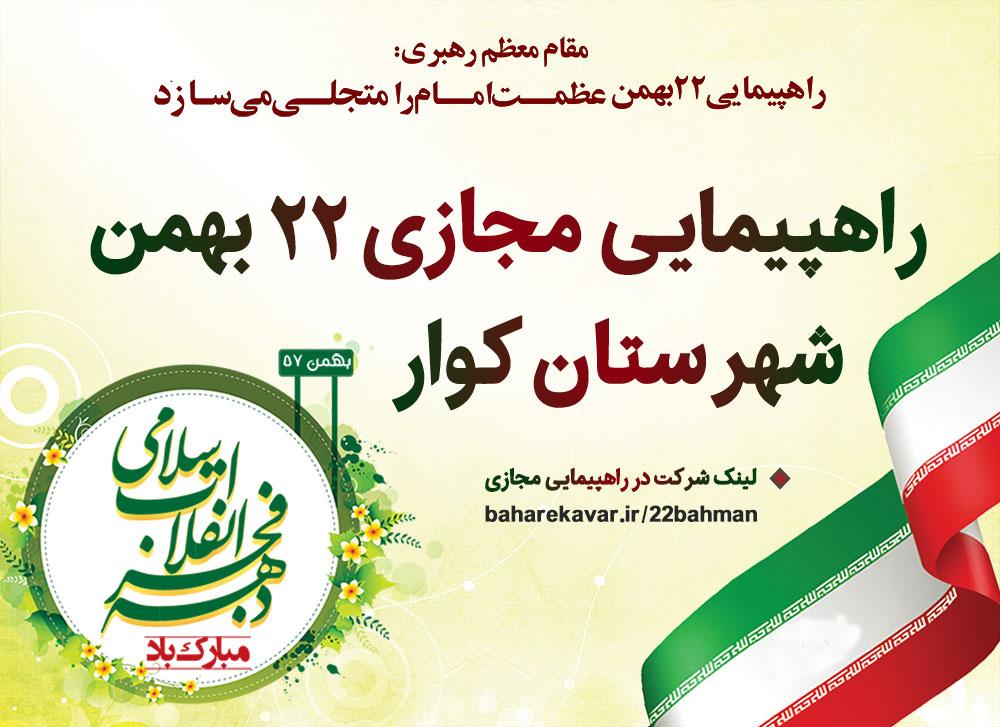 راهپیمایی مجازی ۲۲ بهمن شهرستان کوار