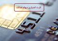 دارندگان سهام عدالت از امروز میتوانند کارت اعتباری بگیرند