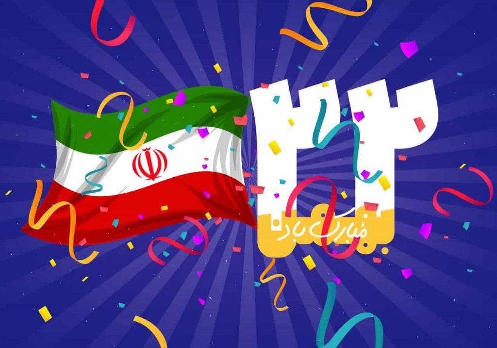 راهپیمایی مجازی 22 بهمن