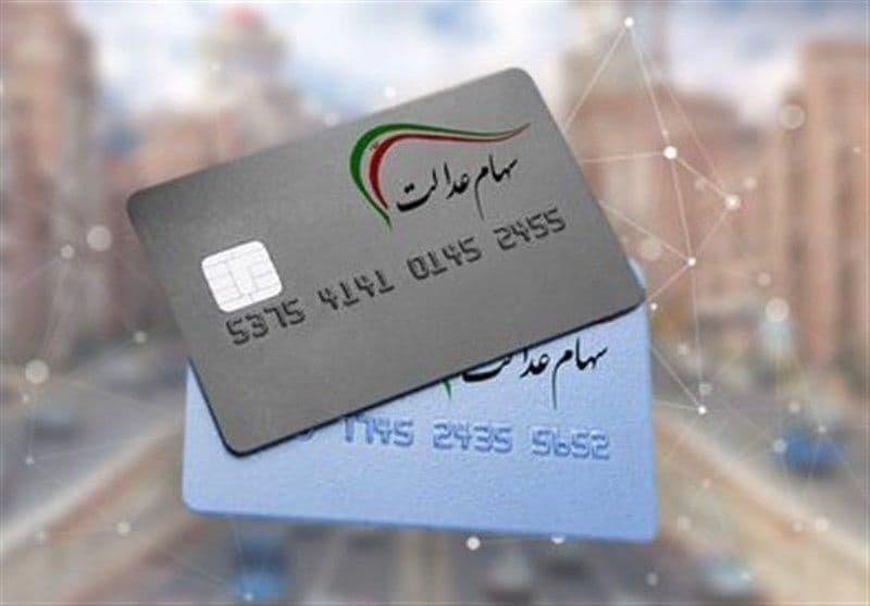 دریافت کارت اعتباری سهام عدالت +نکتههای جدید