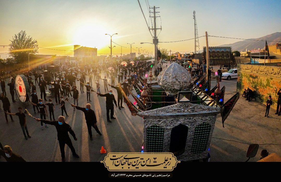 عزاداری عصر تاسوعای حسینی در اکبراباد
