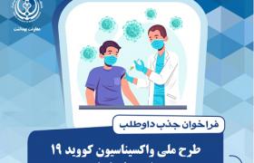 آغاز جذب داوطلب خدمت در طرح واکسیناسیون کووید۱۹ در شهرستان کوار