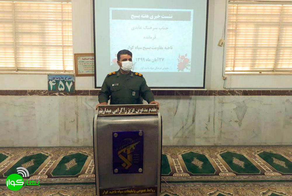 نشست خبری هفته بسیج با حضور فرمانده ناحیه مقاومت بسیج شهرستان کوار و اصحاب رسانه