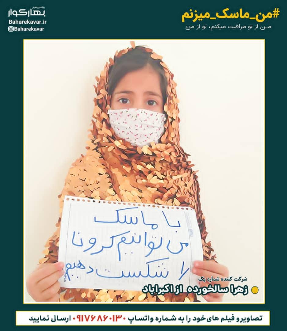 پویش مردمی کوار من ماسک میزنم شرکت کننده: زهرا سالخورده از اکبر آباد