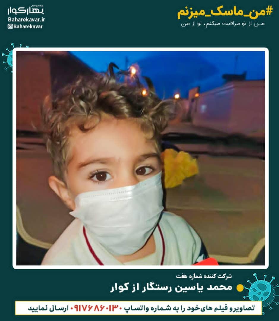 پویش مردمی کوار من ماسک میزنم شرکت کننده:محمد یاسین رستگار از کوار
