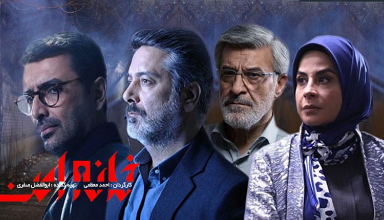 نقدی بر سریال خانه امن توسط شهروندان کواری