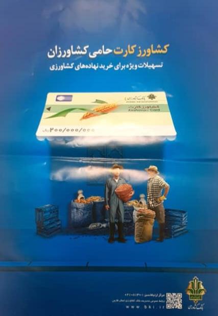 تمدید مهلت تسلیم تقاضای تولیدکنندگان دارای بدهی نزد سیستم بانکی