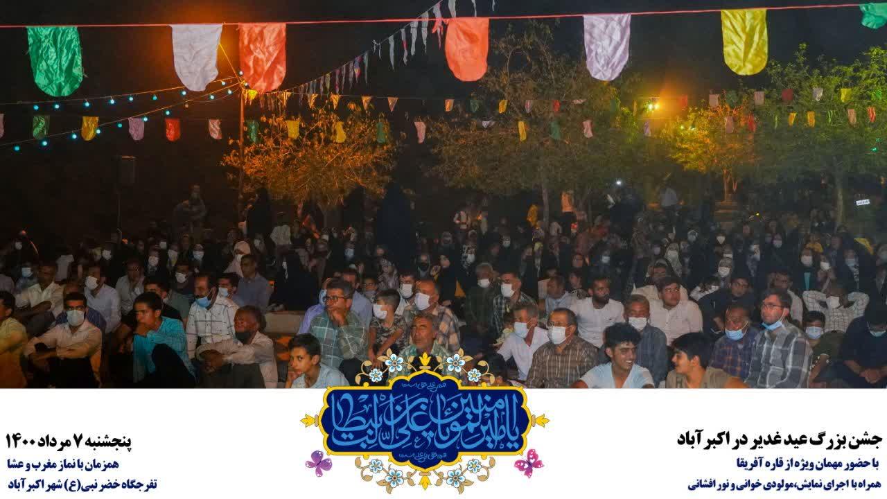 گزارش تصویری از جشن بزرگ عید غدیر در اکبرآباد