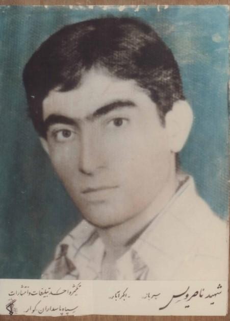 شهید ناصر ویس / شهدای شهرستان کوار