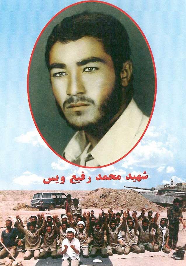 محمد-رفیع-ویس